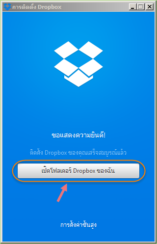 dropbox_signup4