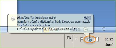 dropbox_signup5