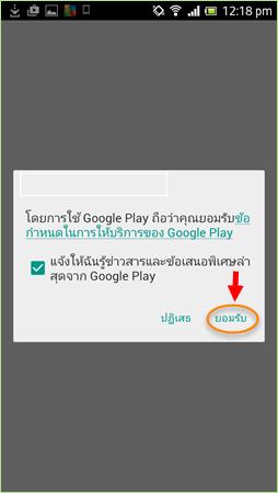 install_google_play_store3