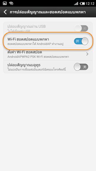 wifi_hotspot3