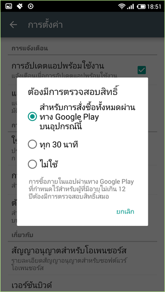 play_store2