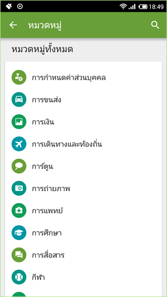 play_store5