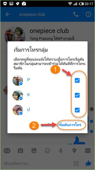 facebook_group_calling4