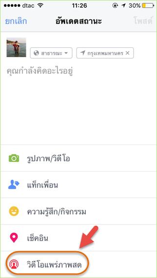 facebook_live1