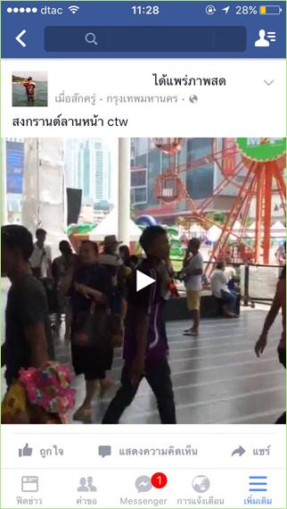 facebook_live3