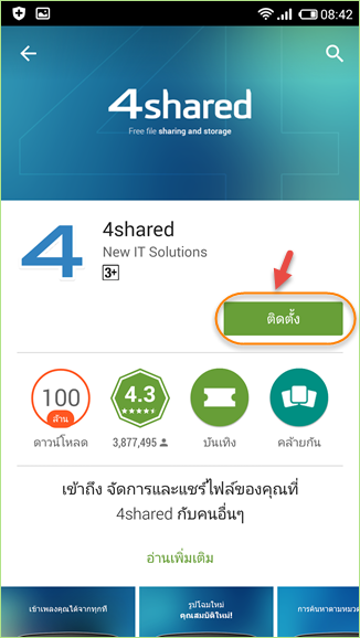 download_4shared_android2