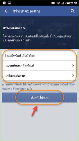 create_facebook_page2