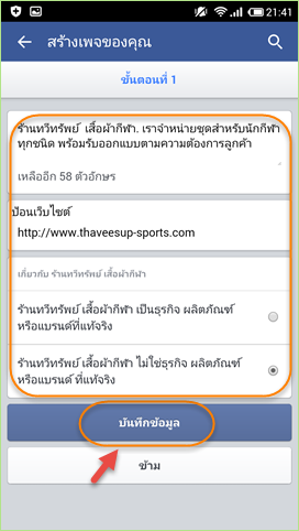 create_facebook_page3