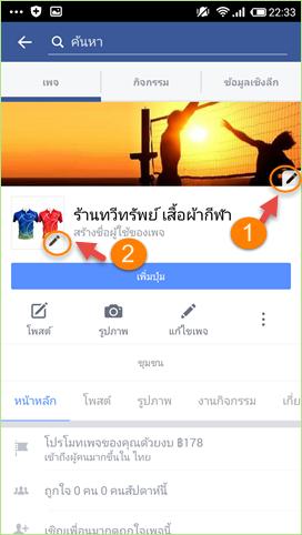 create_facebook_page4