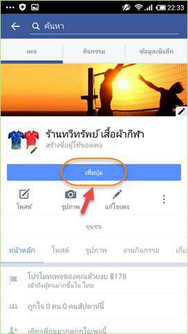 create_facebook_page5