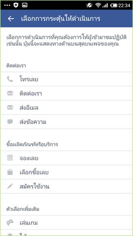 create_facebook_page6