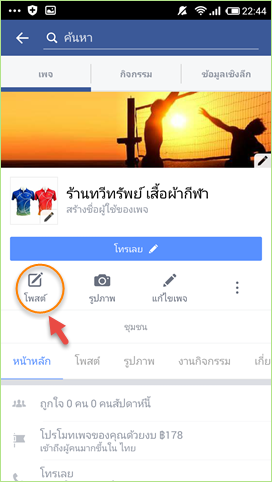 create_facebook_page7