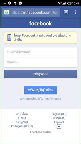 download_video_facebook_android1