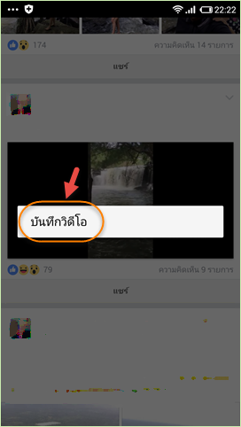 download_video_facebook_android2