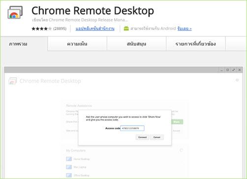 android_remote_desktop_pc