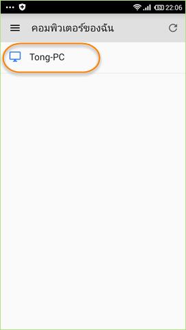 android_remote_desktop_pc1