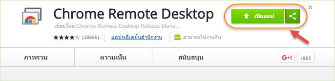 android_remote_desktop_pc2