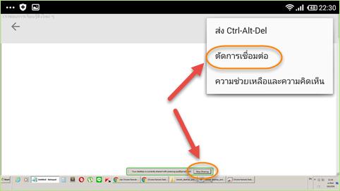 android_remote_desktop_pc5
