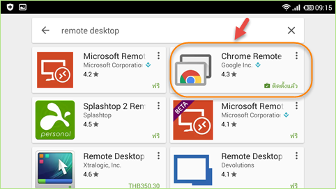 android_remote_desktop_pc6