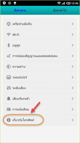 mac_address_android