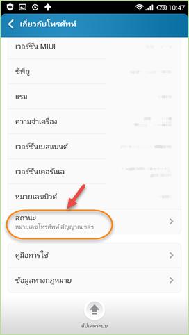 mac_address_android2