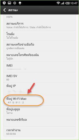 mac_address_android3