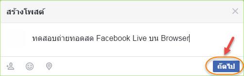 facebook_live_browser2