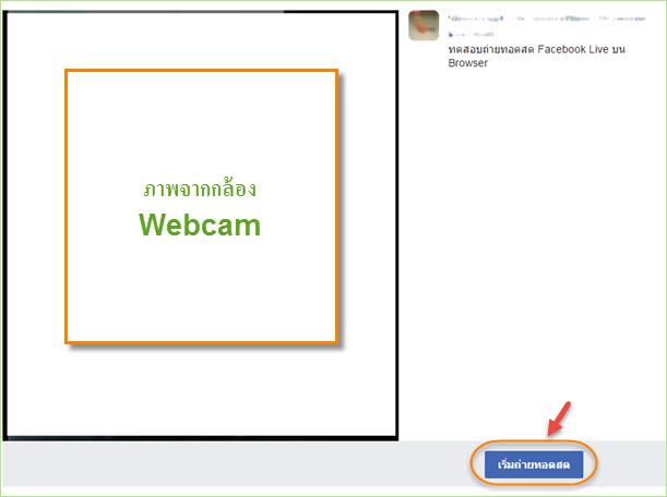 facebook_live_browser3