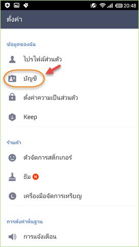 line_change_phone_number2
