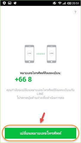 line_change_phone_number4