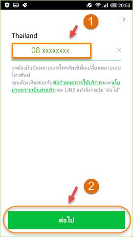 line_change_phone_number5