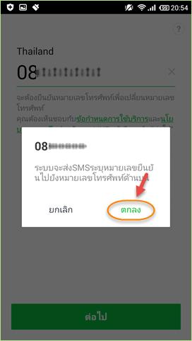 line_change_phone_number6