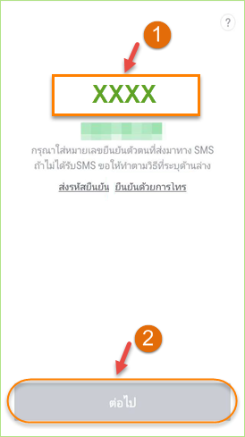 line_change_phone_number7