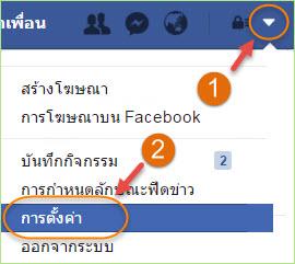 facebook_legacy_contact1