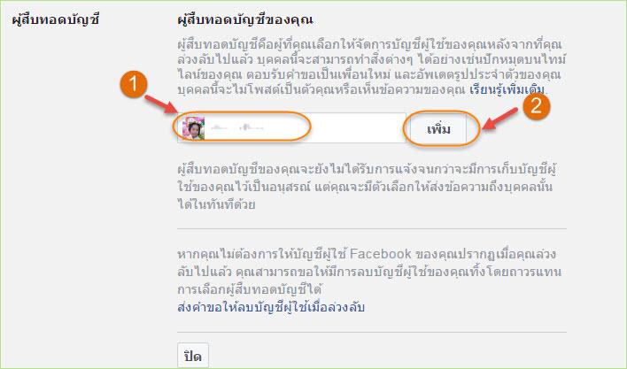 facebook_legacy_contact3