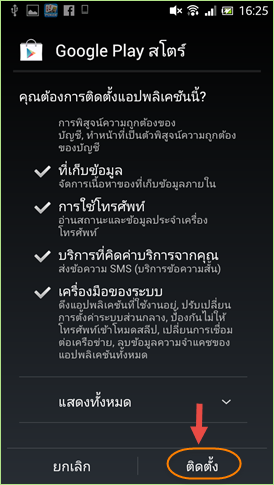 google_play_store_apk_2