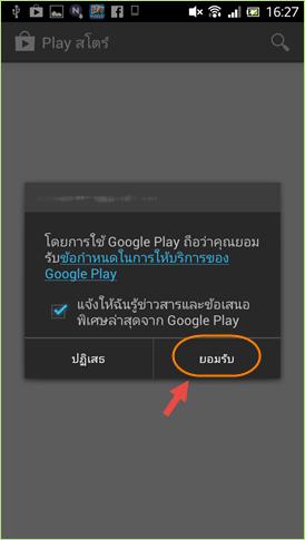 google_play_store_apk_4