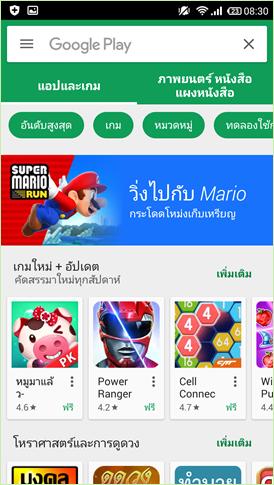google_play_store_apk_5