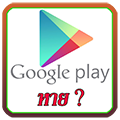 google_play_store_hide_final