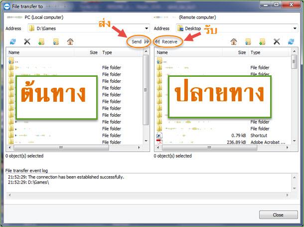 teamviewer_file_transfer4