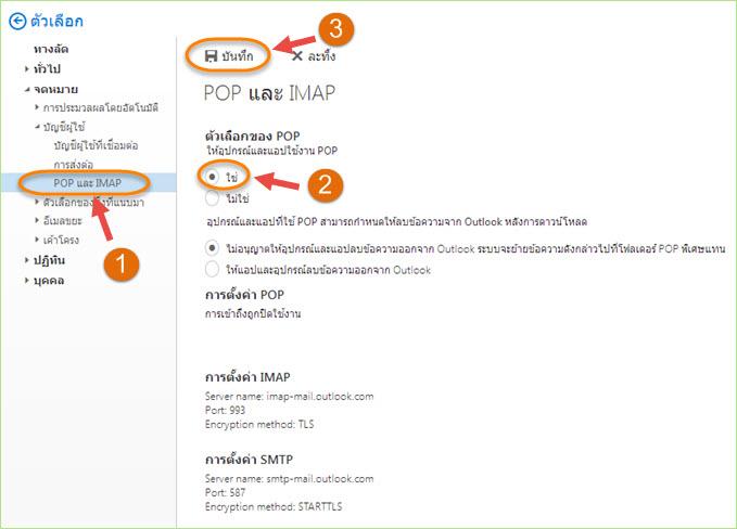 setup_hotmail_pop_imap
