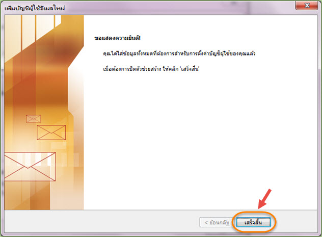 setup_ms_outlook_gmail_hotmai7