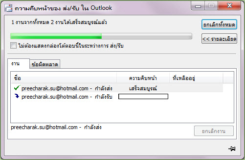 setup_ms_outlook_gmail_hotmail11