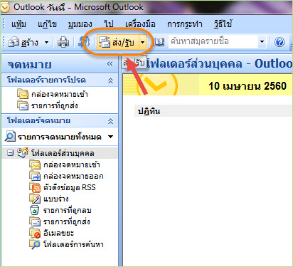 setup_ms_outlook_gmail_hotmail9