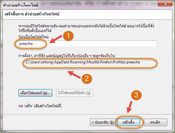 create_multi_profile_firefox4