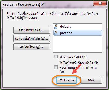 create_multi_profile_firefox5
