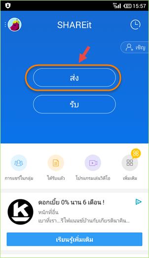 shareit_hotspot_mobile_pc01
