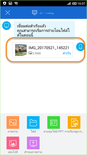 shareit_hotspot_mobile_pc06