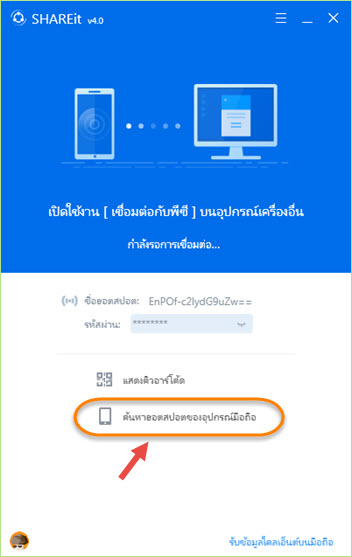 shareit_hotspot_mobile_pc1