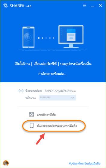 shareit_hotspot_mobile_pc1